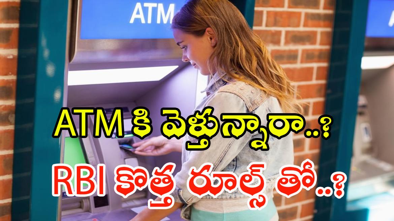 ATM కి వెళ్తున్నారా..? RBI కొత్త రూల్స్ తో..?