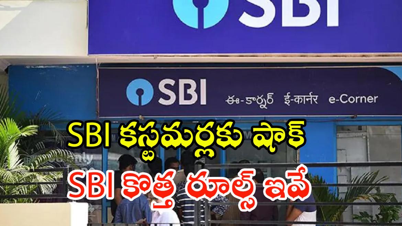 SBI కస్టమర్లకు షాక్, SBI కొత్త రూల్స్ ఇవే, అదేంటంటే..?